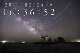 星空時景 screenshot1