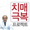 치매 극복 프로젝트