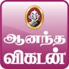 AnandaVikatan