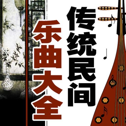 (有声)国色古音-传统民间乐曲大全:(audio) traditional folk music daqo