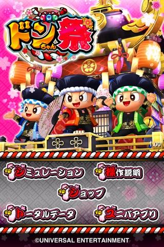 パチスロ ドンちゃん祭のスクリーンショット1