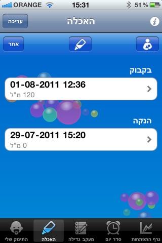 מעקב גדילה לתינוק Lite Screenshot 2