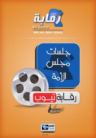 Reqabaلقطة شاشة1