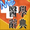 Me醫學辭典 App gratuita per iPhone / iPad