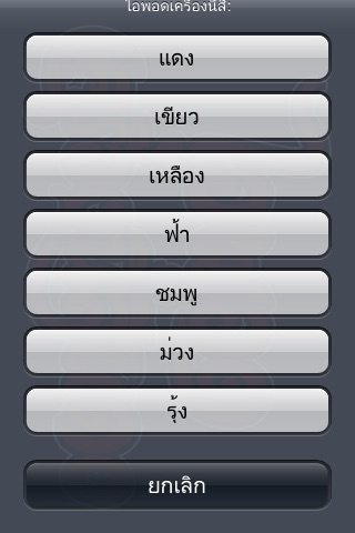Colorblind Thai Style screenshot 4