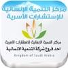 مركز التنمية الإنسانية للإستشارات الأسرية
