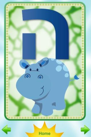 Alef Bet - Learn the Hebrew Alphabet for Kids! screenshot 4