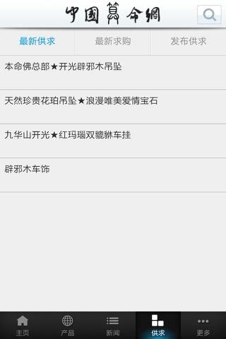 中国算命网 screenshot 4