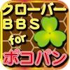 裏技攻略 for ポコパン ~クローバーフレンドBBS/スタミナ回復アラーム付~