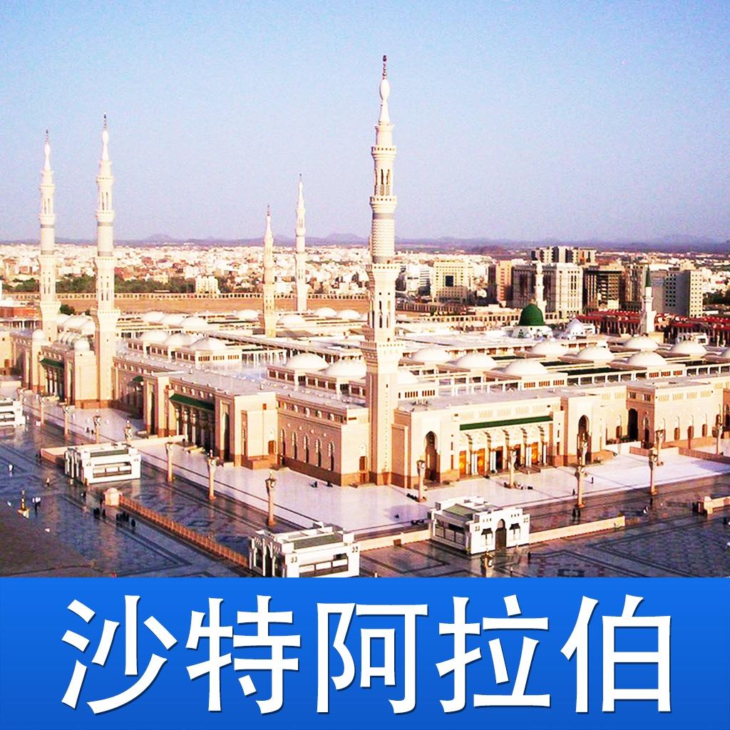 """沙特阿拉伯王国"""""""