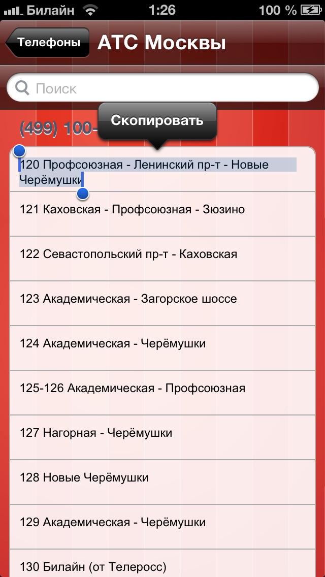 Телефоны Москвы