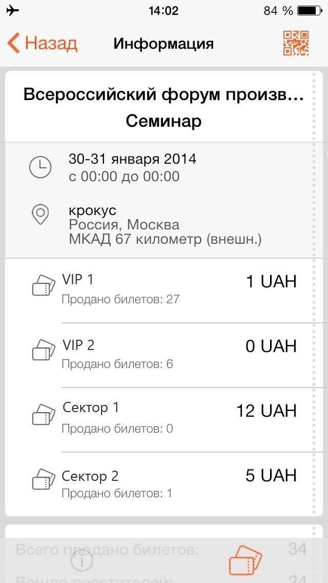 TicketForEventСкриншоты 3