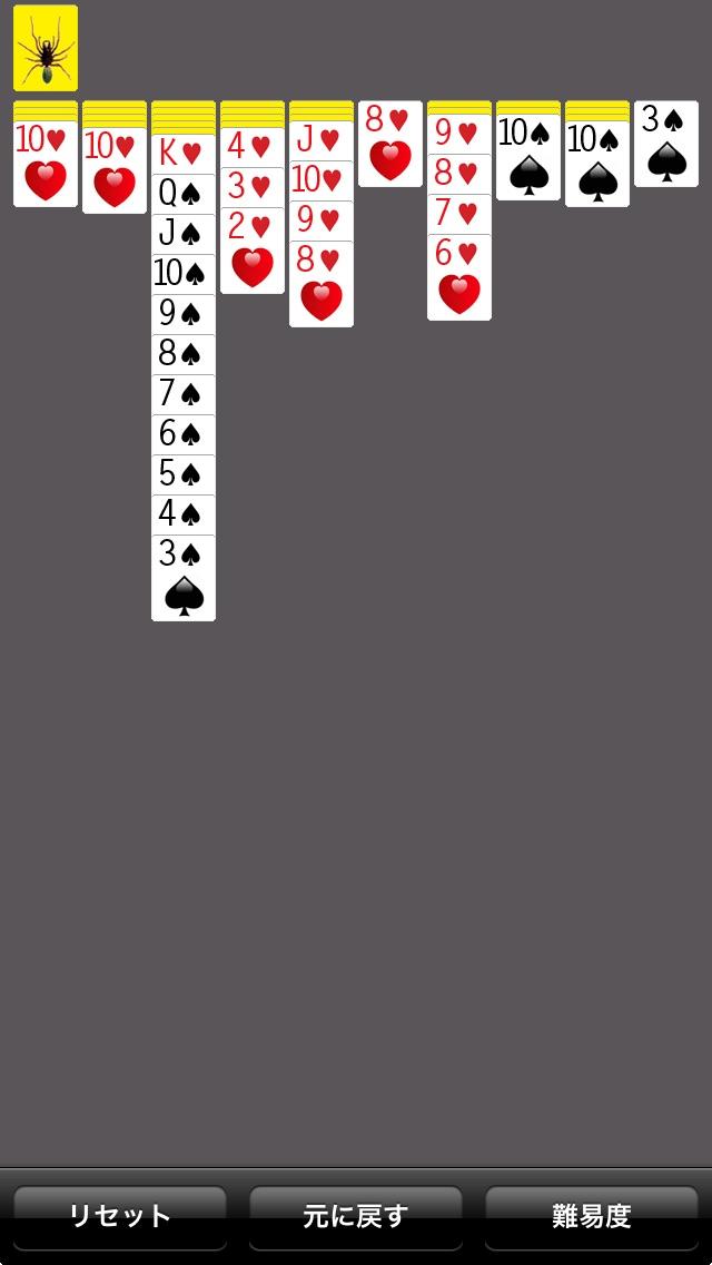 スパイダソリティア screenshot1