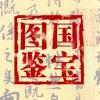 国宝图鉴(1)