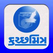Kutchmitra app review