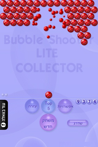 iBubble Shooter Pro - באבלס Screenshot 2