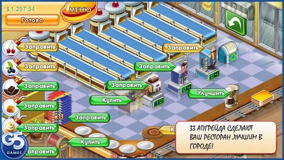 Мастер Бургер 3 (Полная версия) Screenshot
