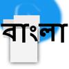 Bengali Keyboard for iOS 7