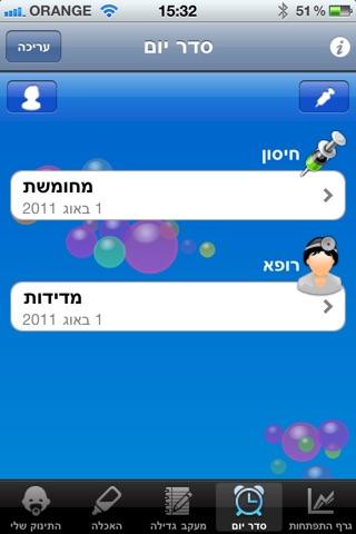 מעקב גדילה לתינוק Lite Screenshot 4