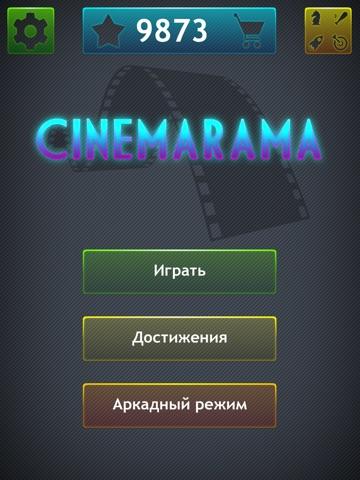 Cinemarama - угадай кино Скриншоты8