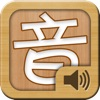 Pinyin Teacher for iPad