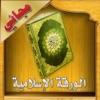 الورقة الإسلامية - مجاني