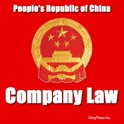 Company Law of the People's Republic of China icon
