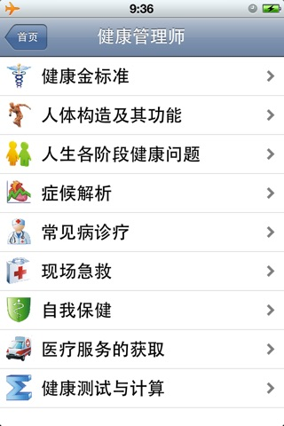 健康管理师 screenshot 2