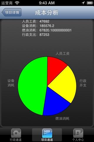 土石方管家 screenshot 4