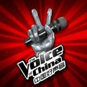 The Voice of China(3-4) icon