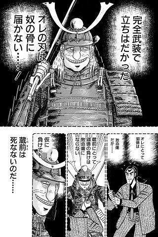 銀と金 -誠京麻雀- screenshot1