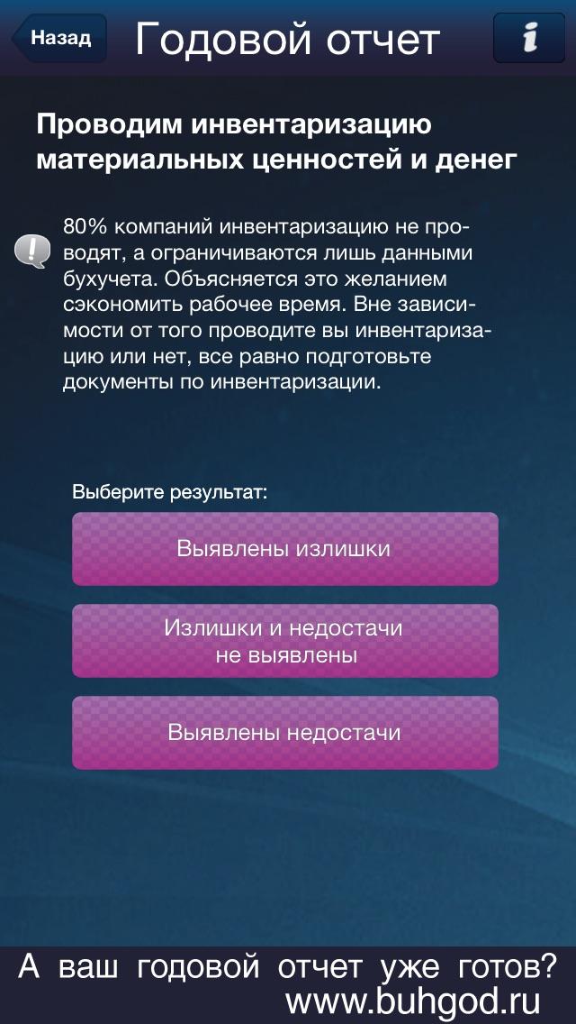 ГодОтчетСкриншоты 2