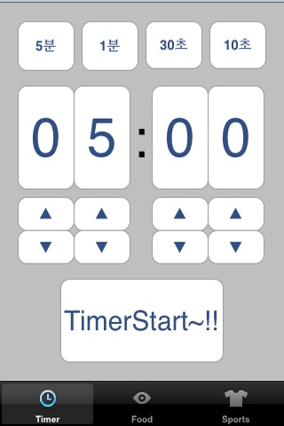 Timer screenshot 1