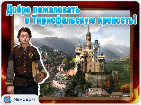 Академия Магии 2 HD Lite: замок волшебников (квест + поиск предметов) на iPad
