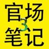 侯卫东官场笔记3完整版