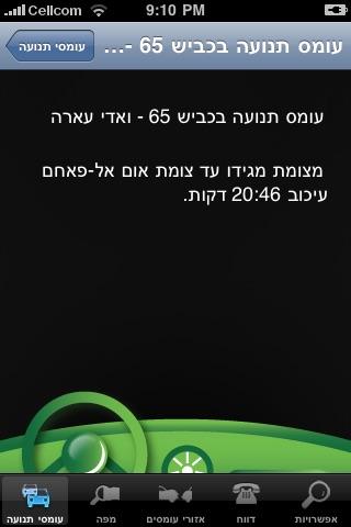 עומסי תנועה Screenshot 2
