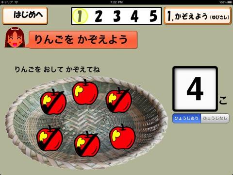 かぞえ10 screenshot 2