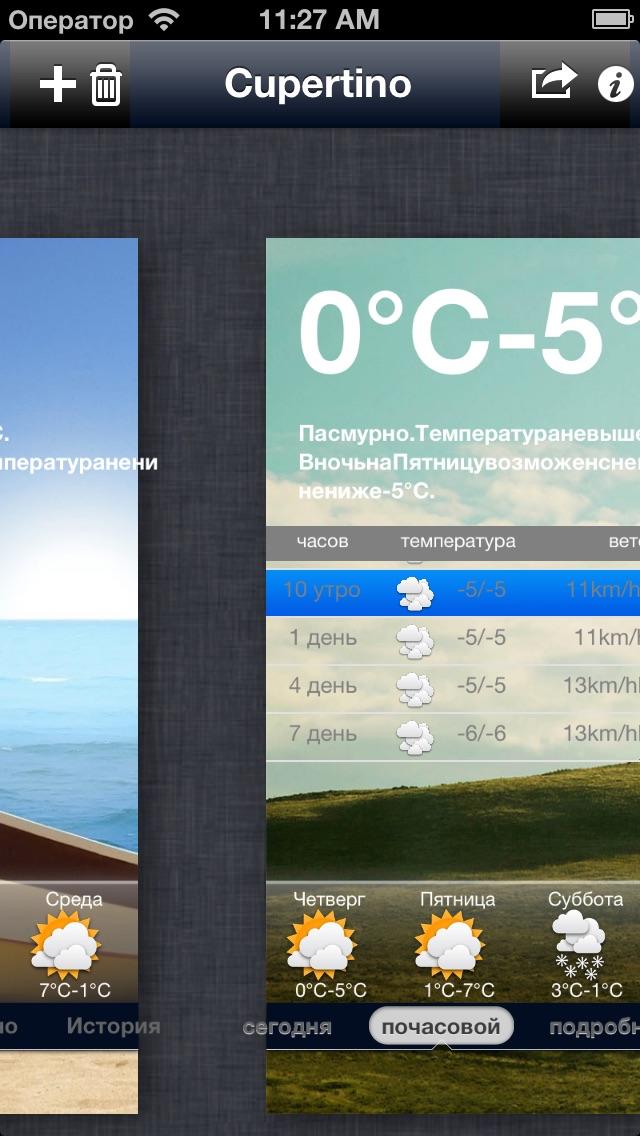 iWeather - глобальные точный прогноз погодыСкриншоты 3