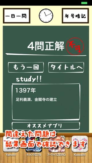年号教室 日本史年号どれだけ知ってる? タッチ操作で簡単解答! Screenshot