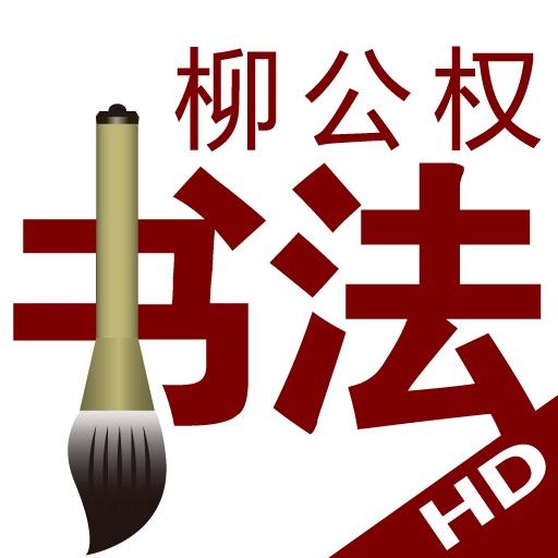 柳公权楷书HD
