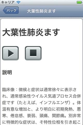 肺の聴診 screenshot1