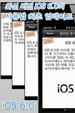 아이폰을 위한 매뉴얼 Free screenshot 3