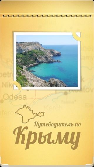 Крым Скачать Приложение - фото 11