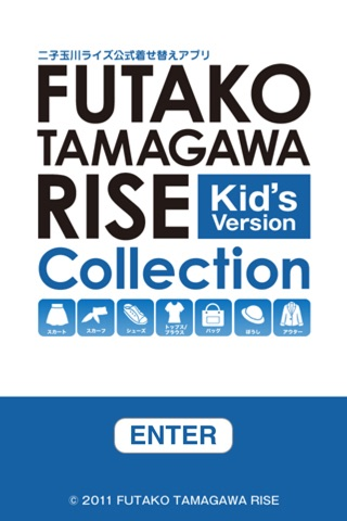 FUTAKO TAMAGAWA RISE Collection Kid's Version screenshot 1