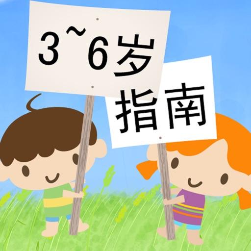 3~6岁儿童学习与发展指南