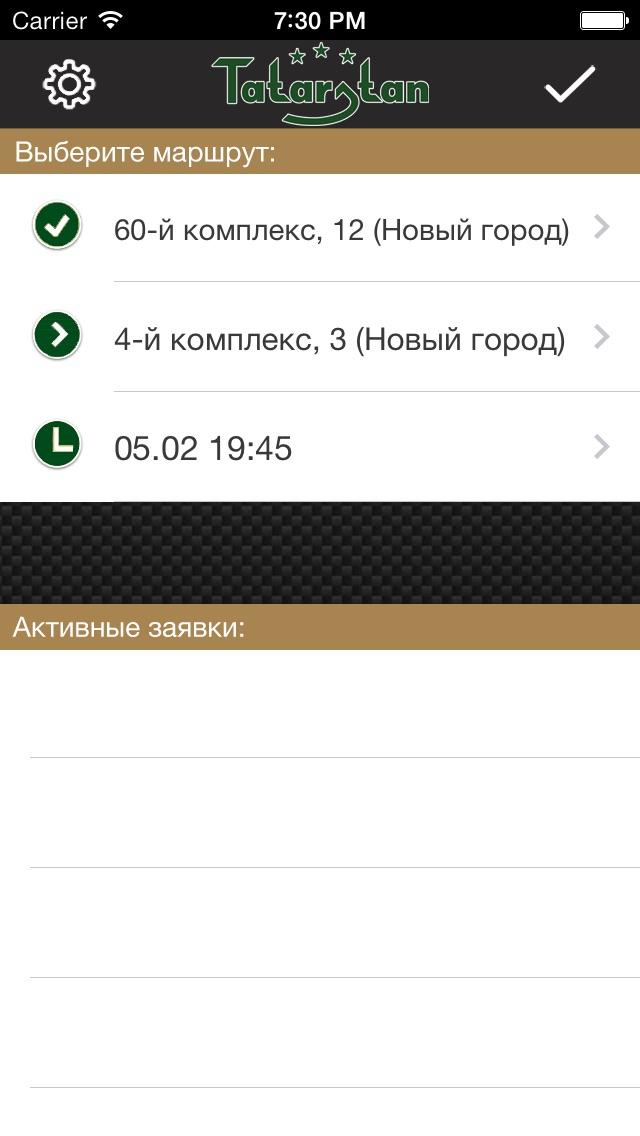 Такси-Татарстан Скриншоты3