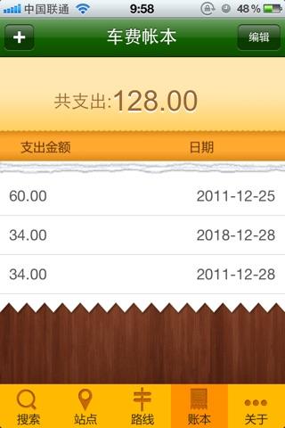 重庆轻轨 screenshot 4