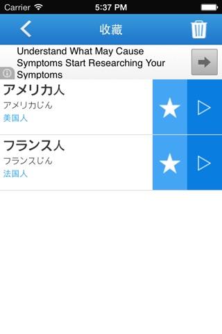 日语单词天天记 screenshot 3