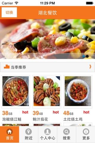 湖北餐饮 screenshot 1