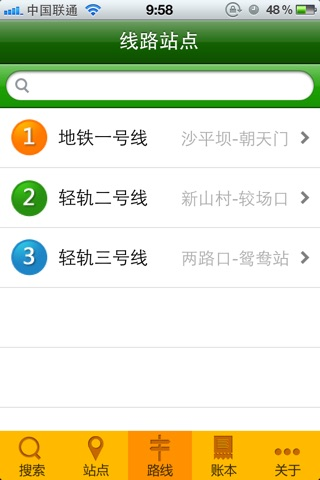 重庆轻轨 screenshot 3